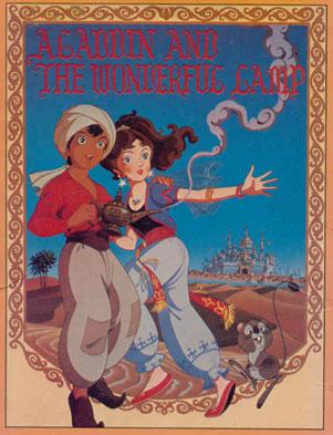 Aladino y la lampara maravillosa. 1982